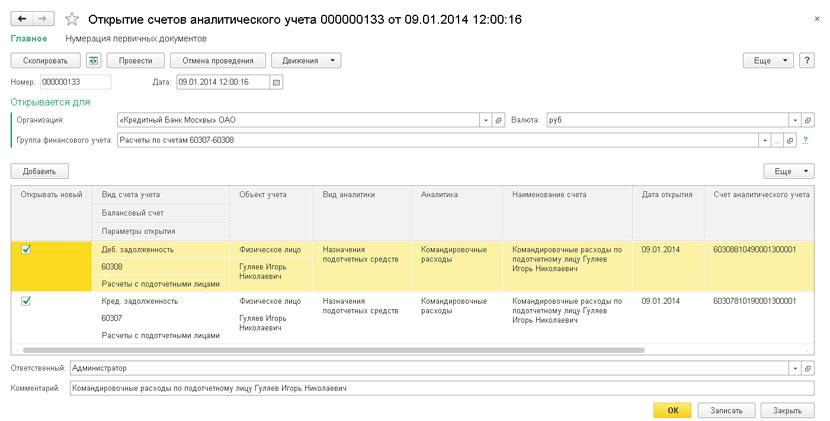 Учета анализа внедрение автоматизированной системы управления финансами предприятия 1с пр автоматизация розничной торговой точки на 1 место в 1с