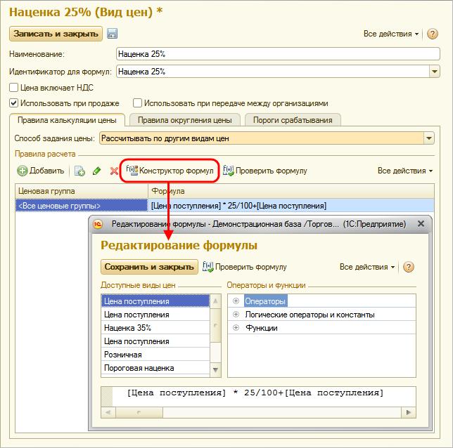 Обновление для 1с 7.7 казахстан обновление правила обмена 1с 8.2