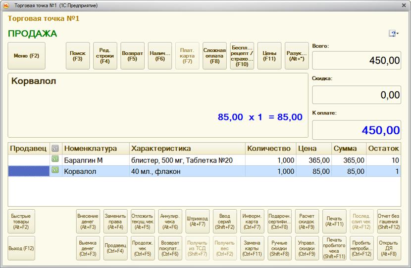 Внедрение 1с аптека установка sql server 2014 для 1с 8.3 kuharbogdan