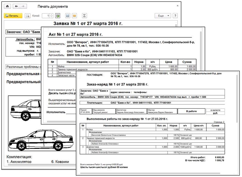1с предприятие автосервис 8 и автодилер, в чем отличия установка ключа защиты crm 1с77