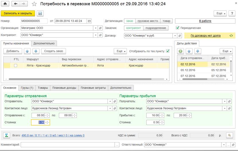 1с установка и обслуживание новосибирск 1с 8.2 настройка розничной торговли