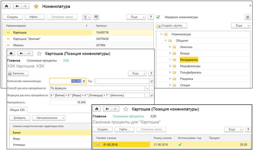Настройка обмена 1с общепит обучение на программиста 1с в омске