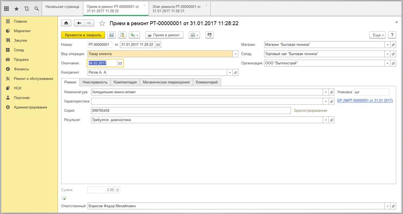 Ставрополь 1с продажа установка web-сервис 1с 8.2 требует авторизации