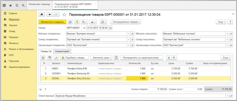 1с управление сервисным центром torrent как перенести справочники в 1с 8.2 комплексная автоматизация