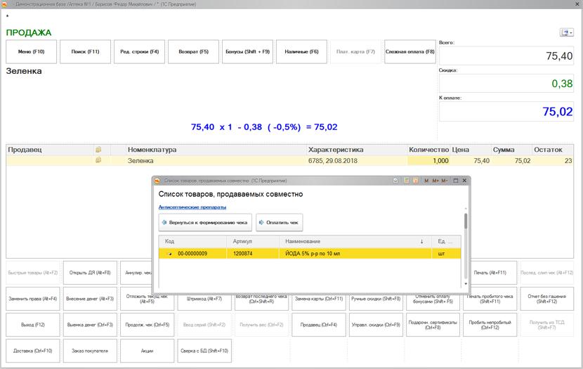 Битрикс 1с аптека быстрая отдача файлов через nginx битрикс