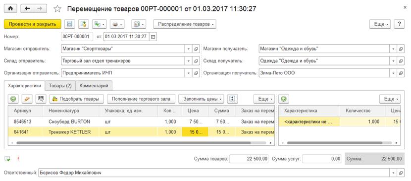 Ростов автоматизация 1с магазины обновление зуп версий 1с