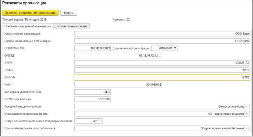 Как установить обновление конфигурации и форм отчетность апк 1с купить 1с гис жкх
