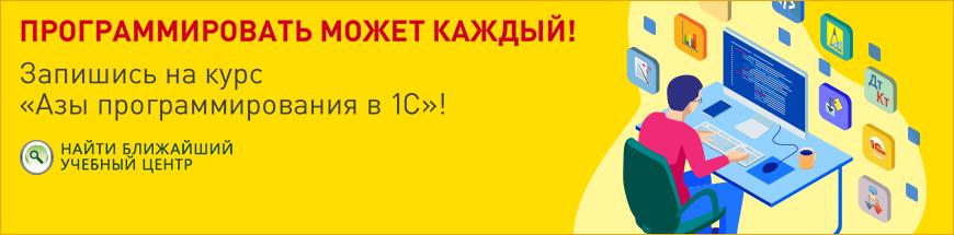 Учебный центр №1