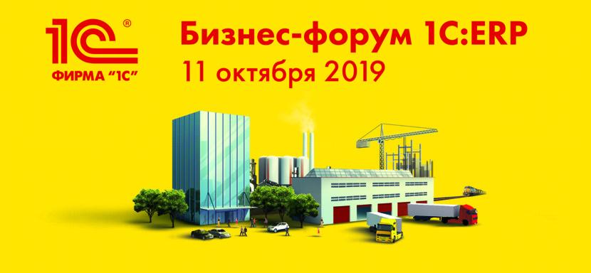 Бизнес-форум 1С:ERP