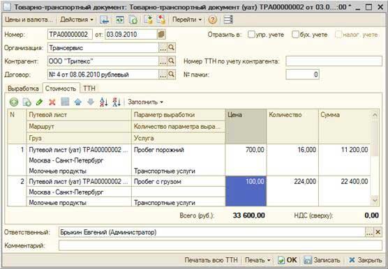 Стоимость внедрения 1с предприятие 8 настройка загрузки платежных документов в 1с 8 версия1, 6