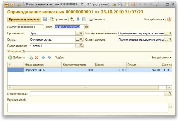 1с отчетность апк обновление скачать обновление для 1с версии 7.7 бесплатно ск