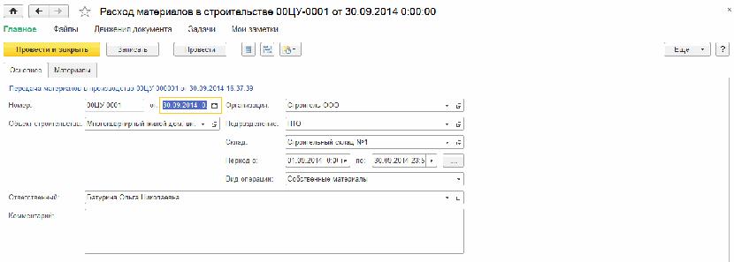 Программа 1С:Управление строительным производством. Модуль для 1С:ERP и 1С:КА2