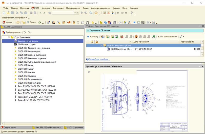 Программа 1С:Предприятие 8. PDM Управление инженерными данными 3