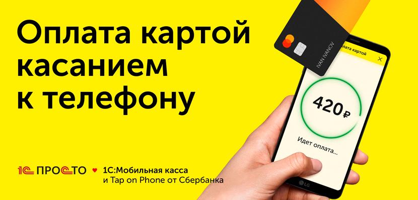 1С:Мобильная касса интегрирована с Tap on Phone от Сбербанка. Банковские терминалы больше не нужны