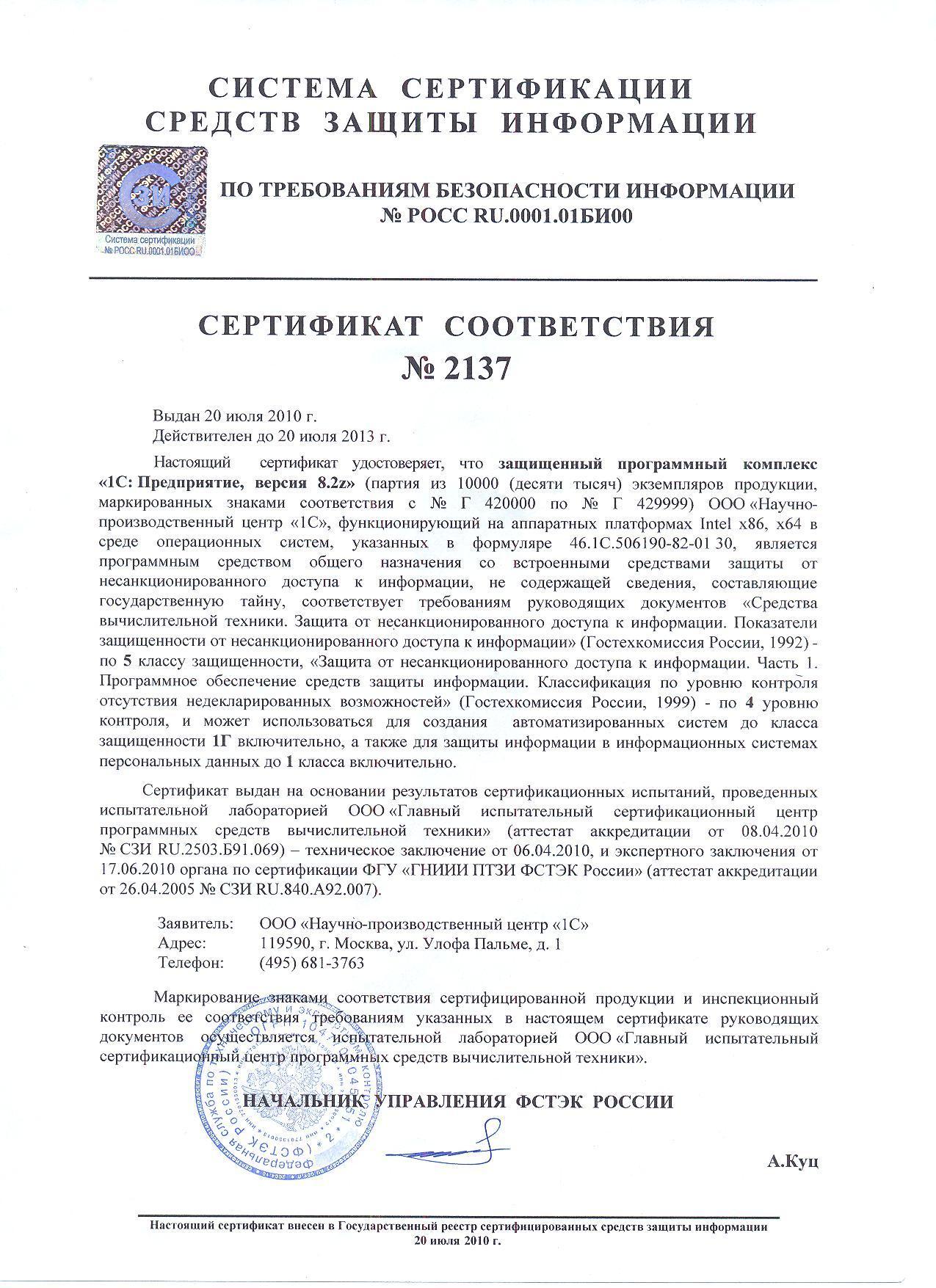 Сертификат соответствия, выданный Федеральной службой по техническому и экспортному контролю России, удостоверяющий...
