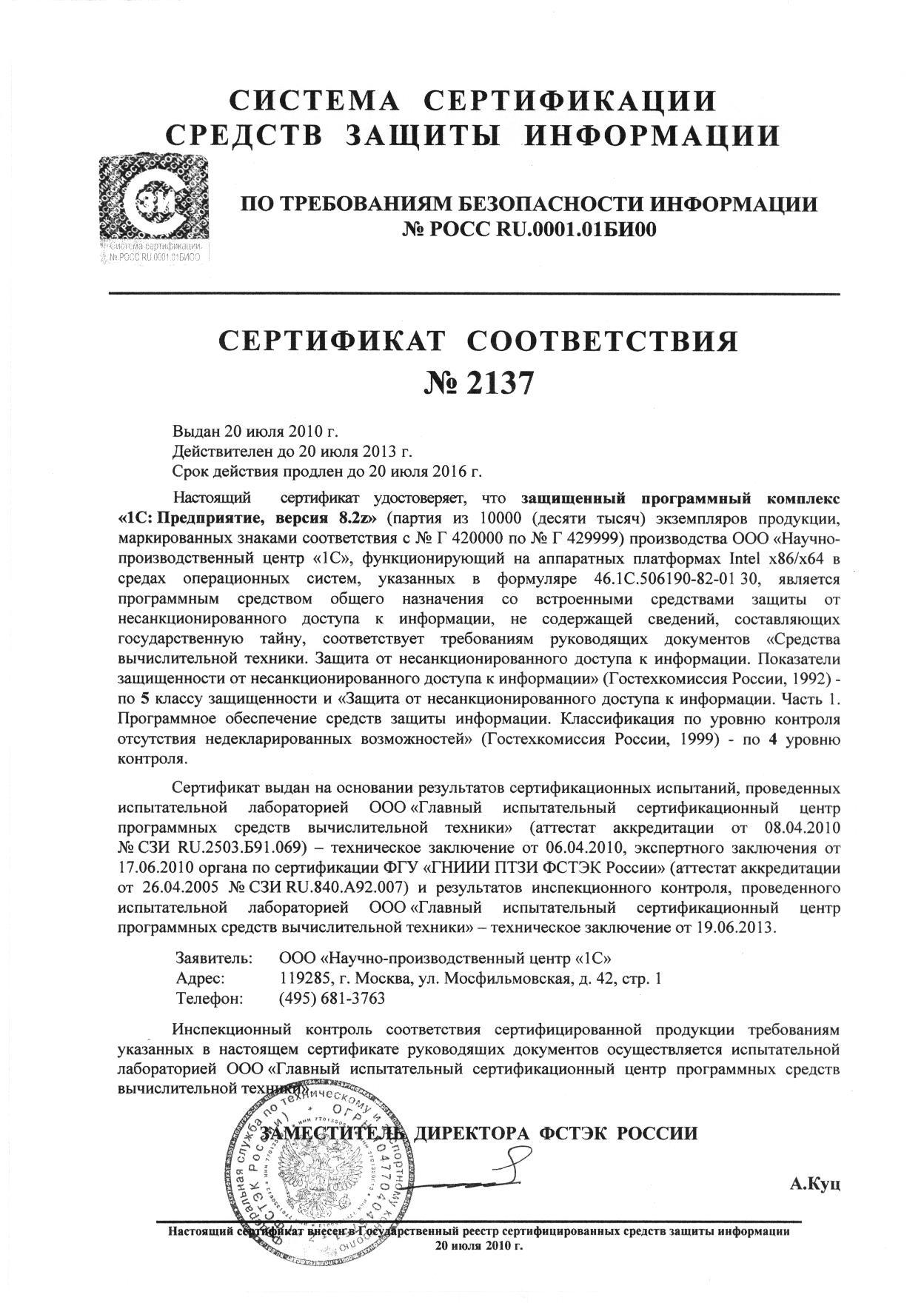 инструкция по администрированию 1с документооборот